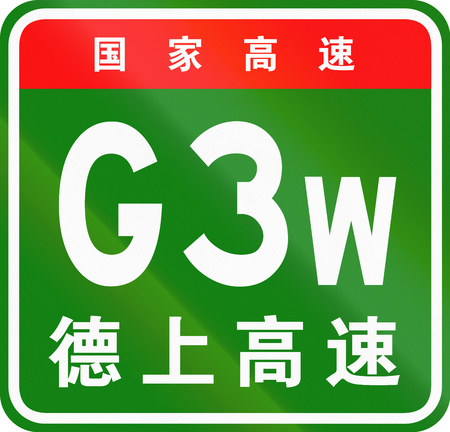 chinese script: Chinese route shield - The upper characters mean Chinese National Highway, the lower characters are the name of the highway - Dezhou-Shangrao Expressway.