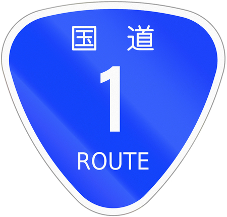 japanese script: Japanese National Route Sign - The characters at the top mean National road. Stock Photo