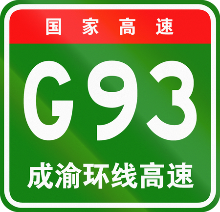 ring road: Chinese route shield - The upper characters mean Chinese National Highway, the lower characters are the name of the highway - Chengdu-Chongqing Ring Expressway. Stock Photo