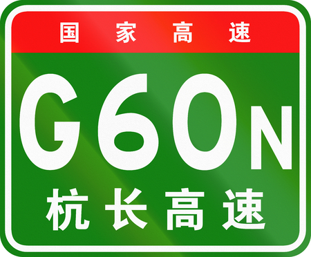 chinese script: Chinese route shield - The upper characters mean Chinese National Highway, the lower characters are the name of the highway - Hangzhou-Changsha Expressway.