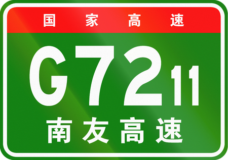 chinese script: Chinese route shield - The upper characters mean Chinese National Highway, the lower characters are the name of the highway - Nanning-Youyiguan Expressway. Stock Photo