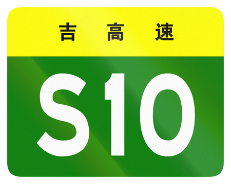 chinese script: Road shield of provincial highway in China - the characters at the top identify the province Jilin.