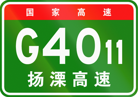 chinese script: Chinese route shield - The upper characters mean Chinese National Highway, the lower characters are the name of the highway - Yangzhou-Liyang Expressway.