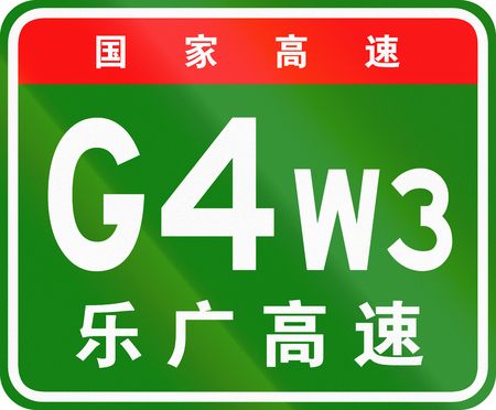 chinese script: Chinese route shield - The upper characters mean Chinese National Highway, the lower characters are the name of the highway - Lechang-Guangzhou Expressway. Stock Photo