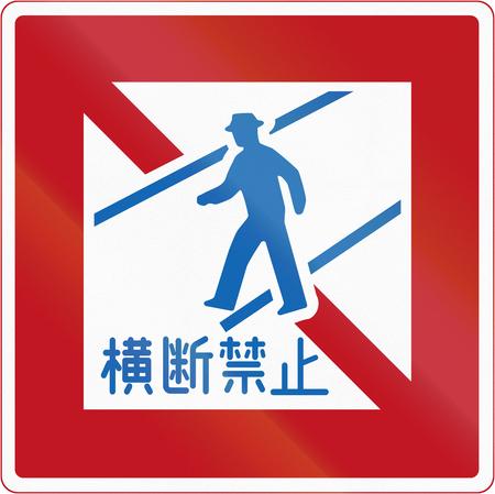 pedestrian crossing: Japanese regulatory road sign - No pedestrian crossing.