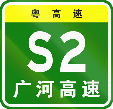 chinese script: Road shield of provincial highway in China - the characters at the top identify the province Guangdong, the lower characters mean Guanghe Expressway.