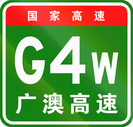 chinese script: Chinese route shield - The upper characters mean Chinese National Highway, the lower characters are the name of the highway - Guangzhou-Macau Expressway.