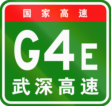 chinese script: Chinese route shield - The upper characters mean Chinese National Highway, the lower characters are the name of the highway - Wuhan-Shenzhen Expressway.