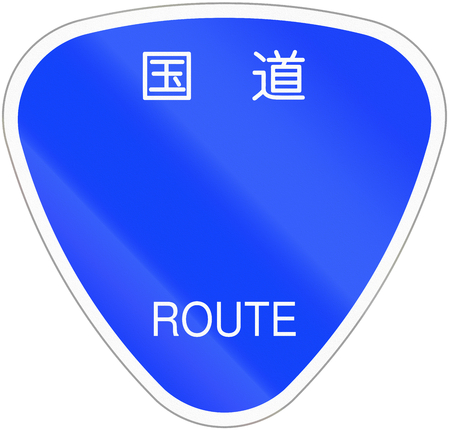 japanese script: Blank Japanese National Route Sign - The characters at the top mean National road. Stock Photo