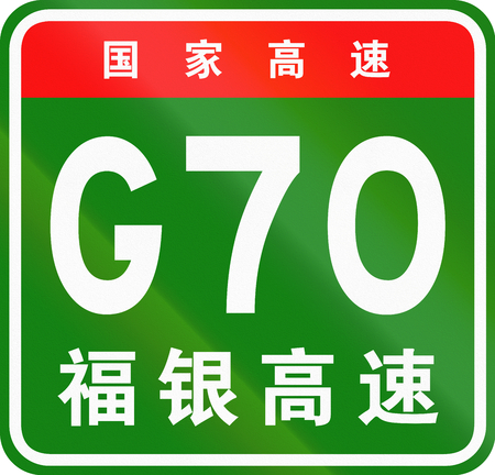 chinese script: Chinese route shield - The upper characters mean Chinese National Highway, the lower characters are the name of the highway - Fuzhou-Yinchuan Expressway.