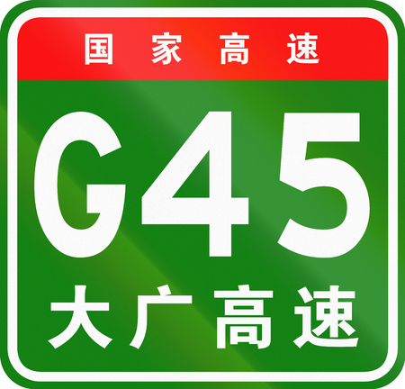 chinese script: Chinese route shield - The upper characters mean Chinese National Highway, the lower characters are the name of the highway - Daqing-Guangzhou Expressway.