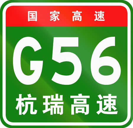 chinese script: Chinese route shield - The upper characters mean Chinese National Highway, the lower characters are the name of the highway - Hangzhou-Ruili Expressway. Stock Photo