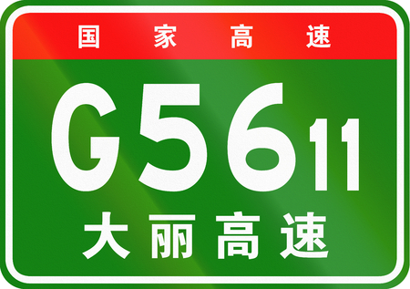 dali: Chinese route shield - The upper characters mean Chinese National Highway, the lower characters are the name of the highway - Dali-Lijiang Expressway.