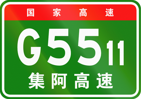 chinese script: Chinese route shield - The upper characters mean Chinese National Highway, the lower characters are the name of the highway - Jining-Arun Expressway.