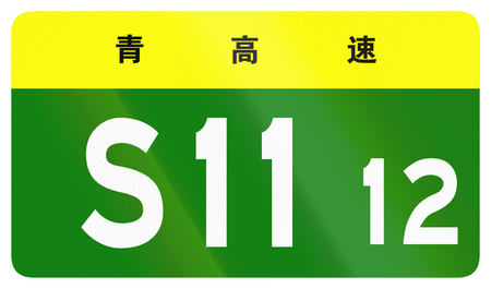 provincial: Road shield of provincial highway in China - the characters at the top identify the province Qinghai. Stock Photo