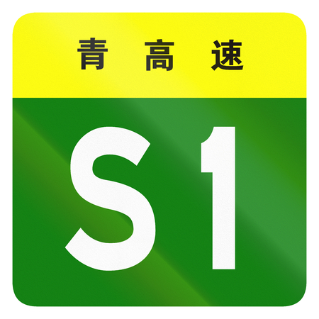 chinese script: Road shield of provincial highway in China - the characters at the top identify the province Qinghai. Stock Photo