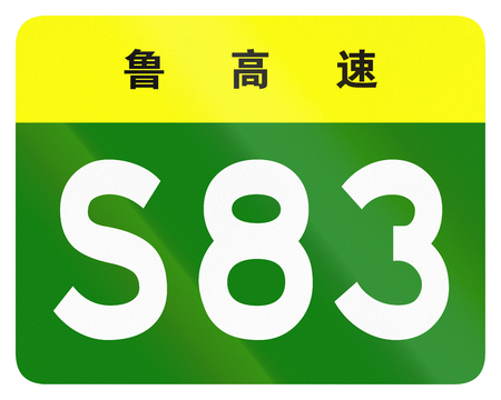 chinese script: Road shield of provincial highway in China - the characters at the top identify the province Shandong.