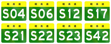 anhui: Collection of road shields of provincial highways in China - the characters at the top of each sign identify the province Anhui.