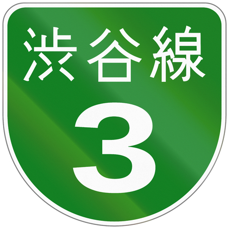 japanese script: Japanese road shield, the characters at the top mean Shuto Urban Expressway.