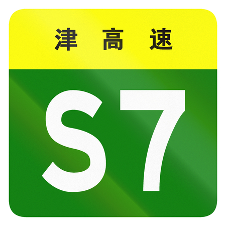 provincial: Road shield of provincial highway in China - the characters at the top identify the province Tianjin.