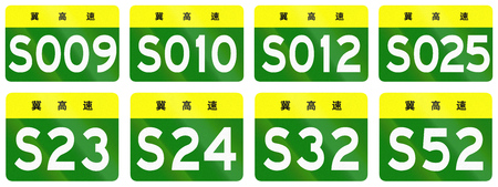 chinese script: Collection of road shields of provincial highways in China - the characters at the top of each sign identify the province Hebei.