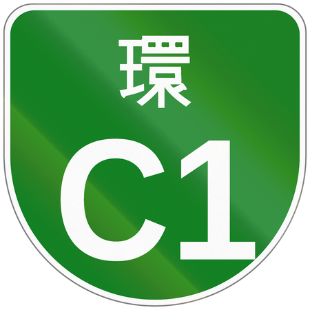 ring road: Japanese road shield, the character at the top means Ring.