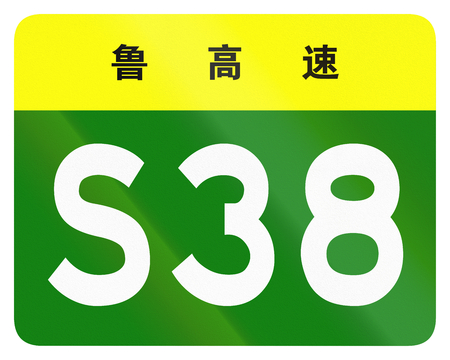 provincial: Road shield of provincial highway in China - the characters at the top identify the province Shandong.