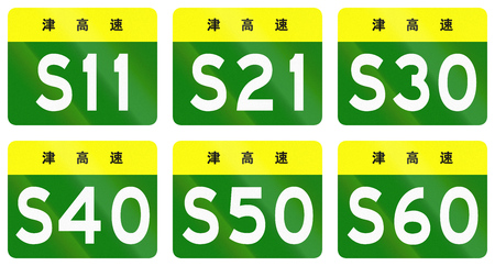 Collection of road shields of provincial highways in China - the characters at the top of each sign identify the province Tianjin. Stock Photo