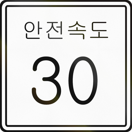 the 30: Korean Traffic Sign - Safe Speed 30 kmh.