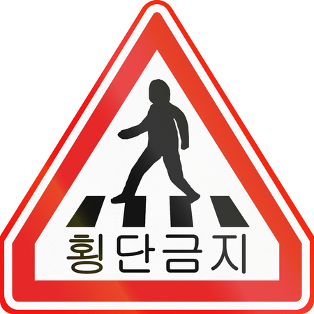Obsolete Korean Traffic Sign - The text means No Pedestrian Crossing.
