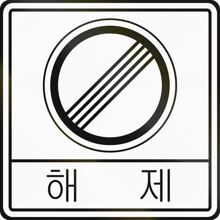 obsolete: Obsolete Korean Traffic Sign - End of restriction.