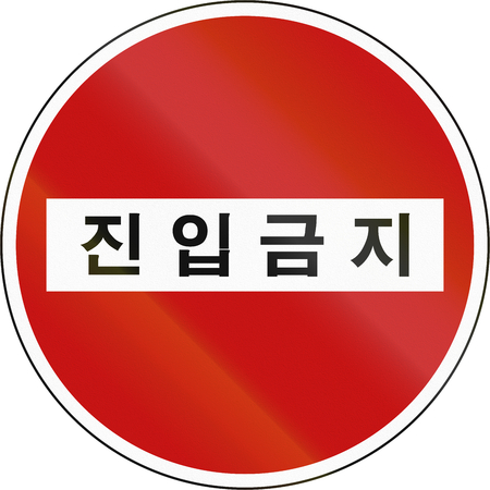 regulatory: Korea Traffic Safety Sign - Regulatory - The text means: No Entry .
