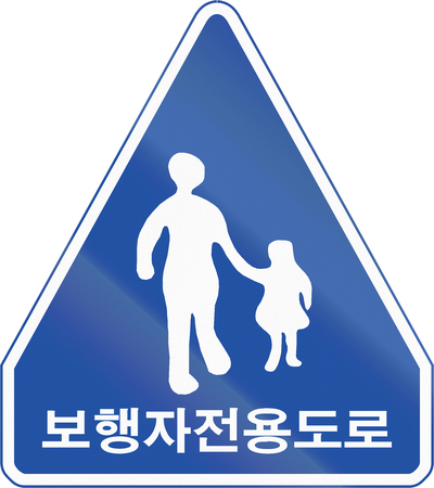 two persons only: Korea Traffic Safety Sign with the words: Pedestrian Only .