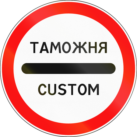 bilingual: Road sign used in Russia - The word Custom in Russish and English. Stock Photo