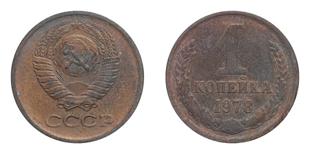 kopek: One Kopek coin formerly used in the Soviet Union.