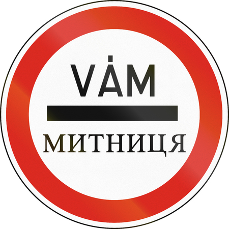 customs: Road sign used in Hungary - Stop for customs. The words means customs in Hungarian and Ukrainian. Stock Photo