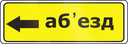 Belarusian temporary road sign - The word means detour.