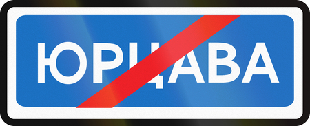 Road sign used in Belarus - End of inhabitated area, town of Yurtsev. Stock Photo
