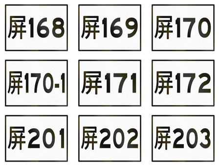 Collection of local township highway signs in Taiwan. 免版税图像