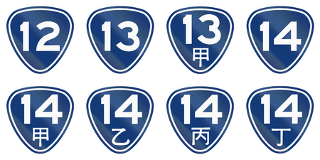 Collection of provincial highway signs in Taiwan.