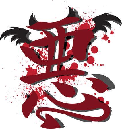 De Japanse Kanji symbool voor kwaad Het symbool zelf is gegeven een aantal duivelshoornen, evenals een duivel verhaal, zodat de vector gemakkelijk kan worden geïdentificeerd op het eerste gezicht