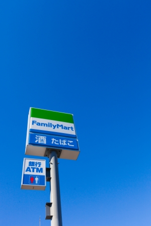 family mart: TOKYO - January 11: Family Mart Sign convenience store on Jan 11, 2013 in Tochigi, Japan. FamilyMart is one of largest convenience store franchise chains in Japan. Editorial