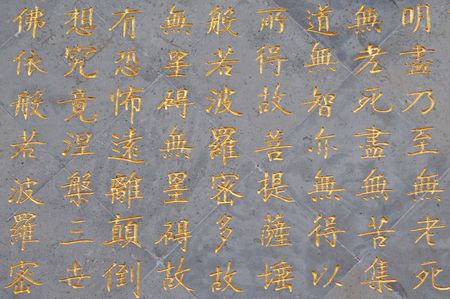 scribe: Chinese characters background Stock Photo