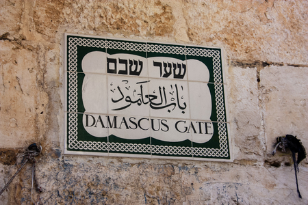 Jerusalem Israel April 24, 2018 View of Damascus gate in the old city of Jerusalem on the afternoon