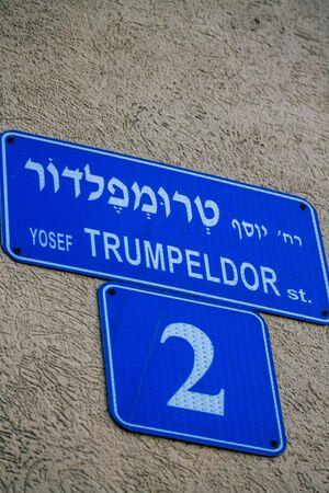 Tel Aviv Israel February 04, 2020 View of street sign in the city of Tel Aviv in the morning