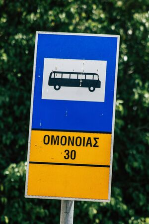 Limassol Cyprus May 26, 2020 View of street sign in the city of Limassol in Cyprus island Standard-Bild