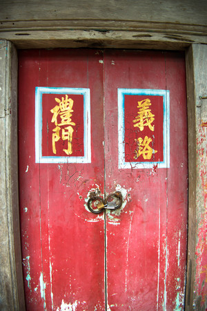 style: chinese style door