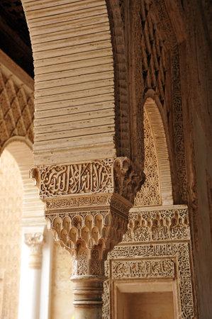 plasterwork: Plasterwork, Palace of Generalife, Alhambra in Granada, Patio de los Leones, Andalusia, Spain Editorial