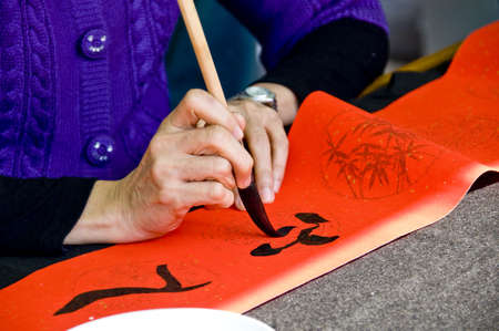 Oriental Culture, Calligraphy Stock Photo