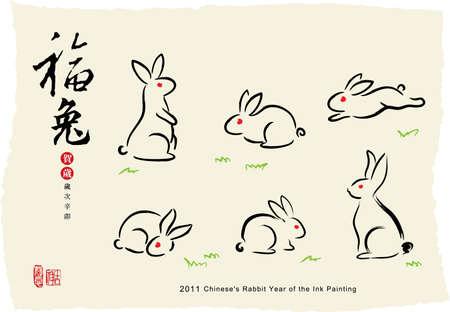 중국어의 토끼 해 잉크 회화